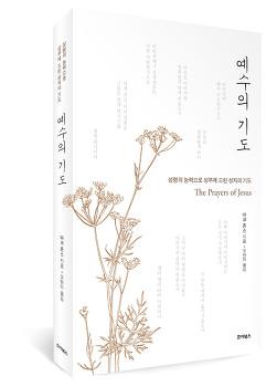《예수의 기도》  마크 존스 지음   오현미 옮김