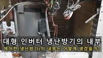 대형 인버터 냉난방기의 내부 - 에어컨(냉난방기)의 내부는 어떻게 생겼을까?