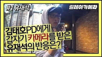 김태호PD <놀면 뭐하니?-릴레이 카메라> 깜짝 공개! 조회수 500만 돌파!