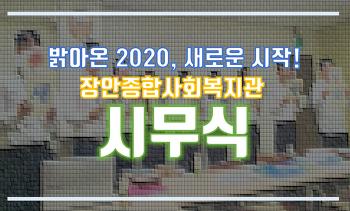2020 시무식