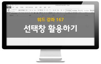 MS 워드 선택창 활용하기 - 강좌 167