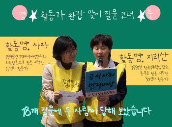 상담소 29주년 생일축하: 활동가 환갑맞이 질문 코너 4
