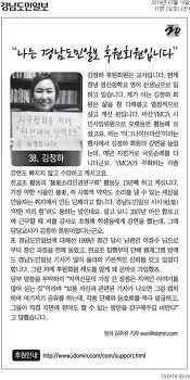나는 경남도민일보 후원회원입니다 38. 김정하