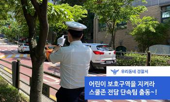 (은평) 어린이 보호구역을 지켜라 스쿨존 전담 단속팀 출동~!
