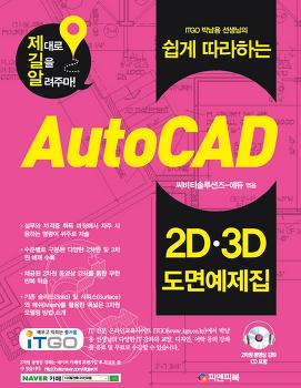 AutoCAD 오토캐드 2D 3D 도면예제집