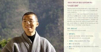 법상스님 2020 서울 강좌 안내