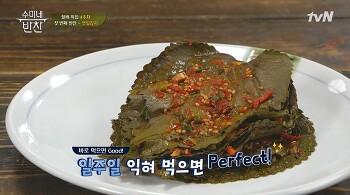 김수미 깻잎김치 레시피 수미네반찬