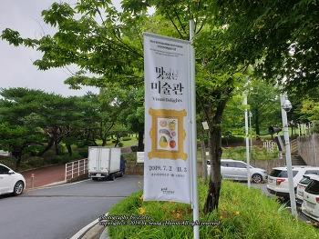 광주 시립미술관 맛있는 미술관 관람기