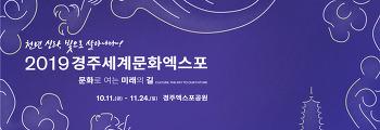 2019경주세계문화엑스포 경주가볼만한곳  가을여행추천지