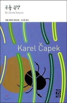곤충 극장 | 카렐 차페크