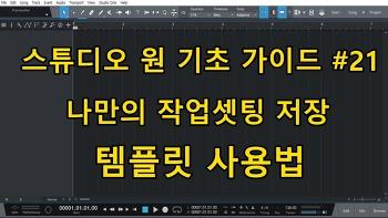 [홈레코딩] 스튜디오 원 기초가이드 - 21 - 나만의 작업셋팅 저장, 템플릿 사용법