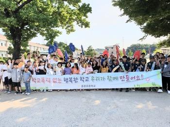 홍광초등학교  학교폭력예방 및 흡연예방 캠페인 실시