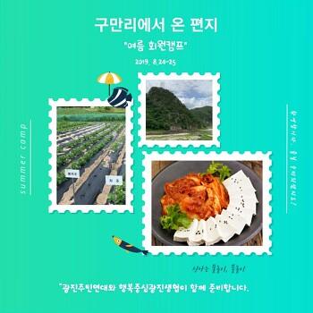 2019 광진주민연대 회원캠프 같이 가요~~~