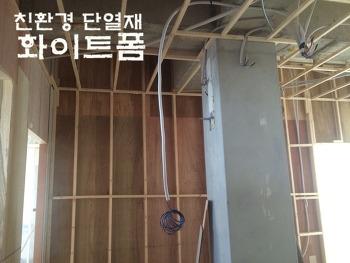 [전라북도]전주시 병원-친환경 단열재 화이트폼(수성연질폼, 수성연질우레탄폼)시공 완료 했습니다.