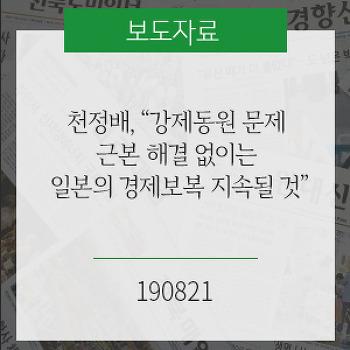 """[보도자료] 천정배, """"강제동원 문제 근본 해결 없이는 일본의 경제보복 지속될 것"""""""