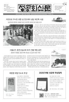 성공회신문 제953호