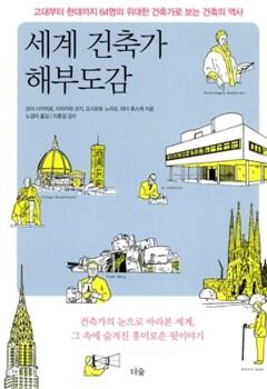[건축][세계 건축가 해부도감]-오이다카히로, 이치카와 코지, 요시모토 노리오, 와다 류스케 공저