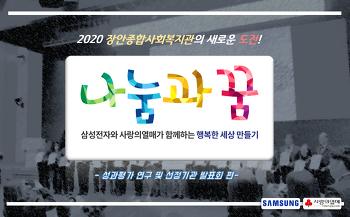 삼성전자와 함께하는 '나눔과 꿈' 공모사업 선정