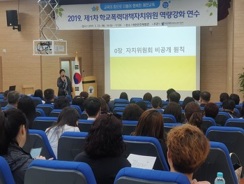 제천교육지원청 Wee센터   학교폭력대책자치위원 역량강화 연수 개최