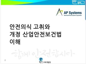 (산업안전교육) AP시스템 - 안전의식 고취와 개정 산업안전보건법 이해 - 박지민강사