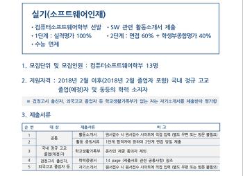 <소프트웨어 중심대학> 한양대 2020년 입학전형