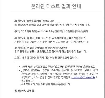 42 서울(42SEOUL) 온라인 테스트 후기