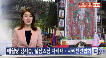 [BTN방송] 제3회 무량사 영산재 & 김시습 다례재 사리친견법회
