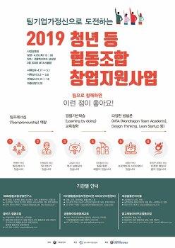 [한국사회적기업진흥원] 청년협동조합 창업지원사업