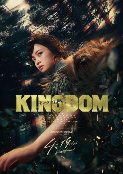 킹덤 (Kingdom, キングダム)