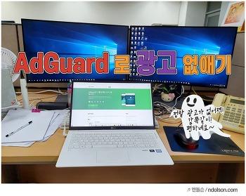 크롬 광고 차단 하는 방법! AdGuard 애드가드로 안보는 구글광고 필터