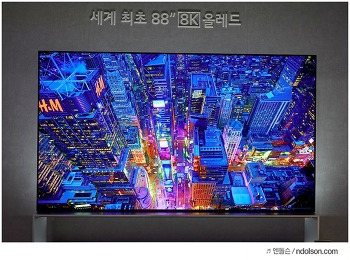 [IFA2019 미리보기] LG전자의 리얼 생생한 8K TV 출시소식과 더욱 업그레이드된 LG V50S ThinQ 듀얼스크린2 소식
