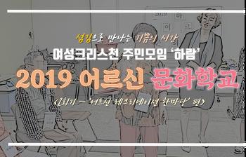 2019 하람 어르신 문화학교(2회기)
