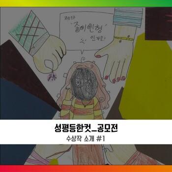 2019 성평등한컷 공모전 수상작 소개 #3