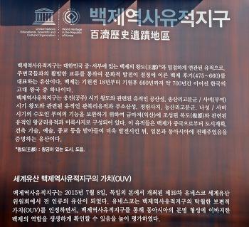 동기 우정여행(2)-- 송산리 고분군과 무령왕릉