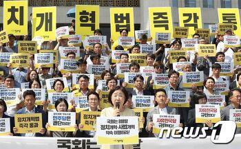 정치개혁·사법개혁 약속이행 촉구 정의당 결의대회