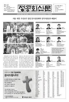 성공회신문 제966호