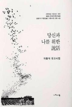 [언론보도]이흥식 유고시집 '당신과 나를 위한 說話'