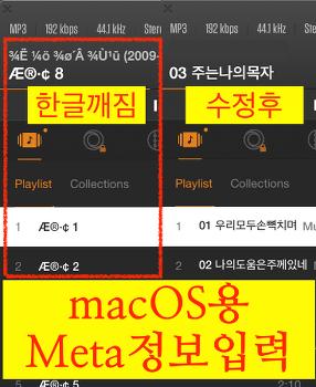 [Free] macOS용 mp3 파일 정보(제목,아티스트,앨범사진) 바꾸는 툴 Tag Editor Free