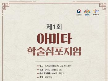 [무량사] 제1회 아미타 학술대회