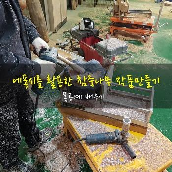 에폭시를 활용한 참죽나무 작품 만들기 과정