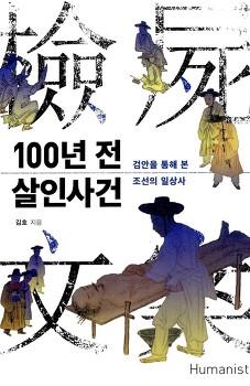 [역사, 교양] [100년 전 살인사건]-김호 저