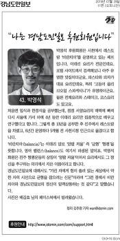 나는 경남도민일보 후원회원입니다 43. 박영석