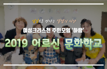 2019 하람 어르신 문화학교(1회기)