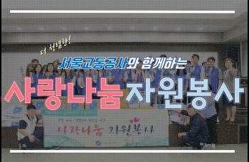 2019 서울교통공사와 함께하는 사랑나눔 자원봉사