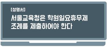 [성명서] 서울교육청은 학원일요휴무제 조례를 제출하여야 한다