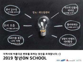 [청년ON] 청년ON SCHOOL 안내