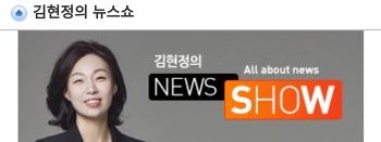"""""""기본소득? 고용보험이 훨씬 정의롭다""""-박원순, CBS라디오 <김현정의 뉴스쇼>"""