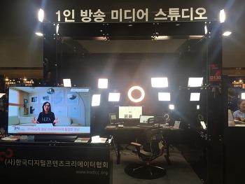 유튜브 장비 고민 해결! KOBA 2019 1인 미디어 특별관, 영상 미디어 콘텐츠 제작관 참고