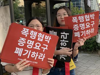 [후기] 자원활동가 민주의 한국성폭력상담소 활동 4개월