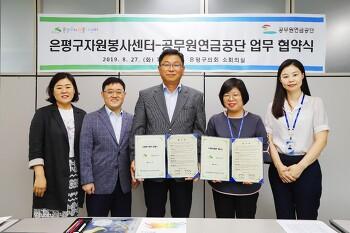 [사회공헌] 은평구자원봉사센터-공무원연금공단 지역사회공헌 활동 업무협약